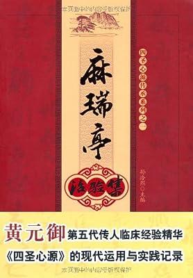 麻瑞亭治验集.pdf