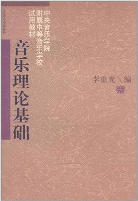 音乐理论基础.pdf