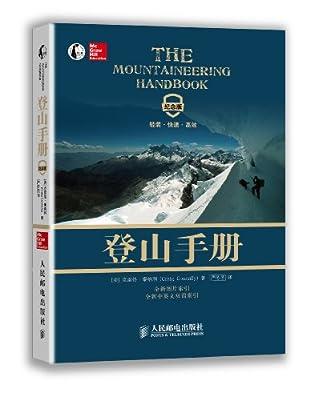 登山手册.pdf