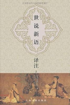 世说新语译注.pdf