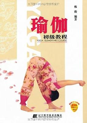 瑜伽初级教程.pdf