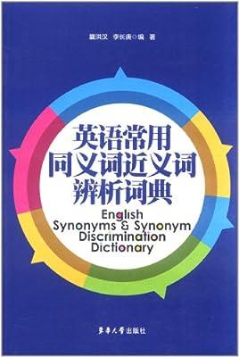 英语常用同义词近义词辨析词典.pdf