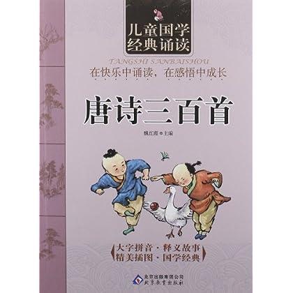 儿童国学经典诵读:唐诗三百首