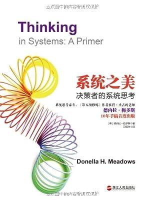 系统之美:决策者的系统思考.pdf