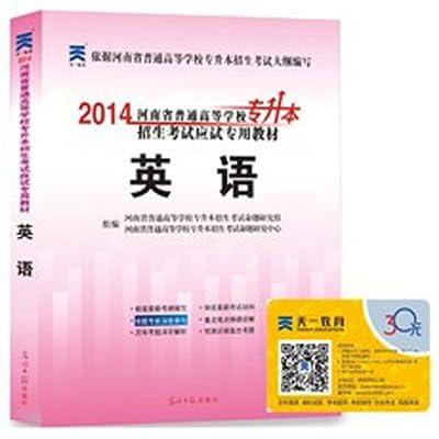 天一2014年河南省专升本普通高等学校考试专用教材 英语.pdf