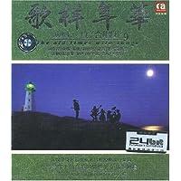 4℃合唱团:歌样年华9The old times with songs9