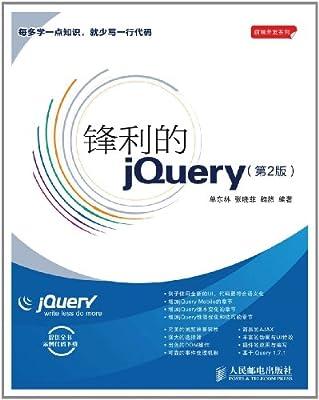 锋利的jQuery.pdf