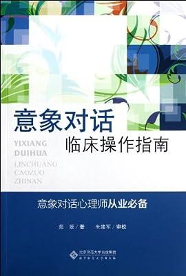 应用心理学丛书:意象对话临床操作指南.pdf