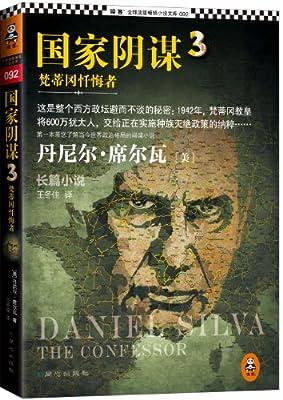 国家阴谋3:梵蒂冈忏悔者.pdf