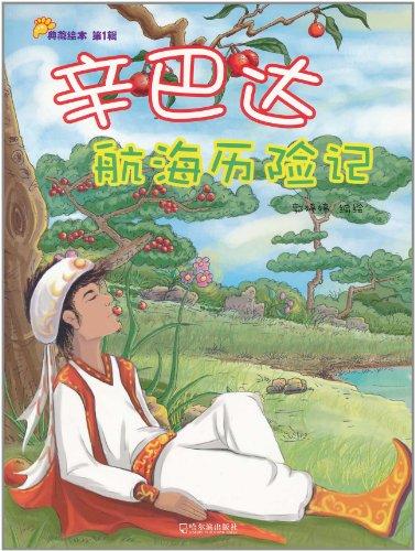 典藏绘本 第1辑 辛巴达航海历险记