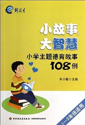 小故事,大智慧:小学主题德育故事108例.pdf