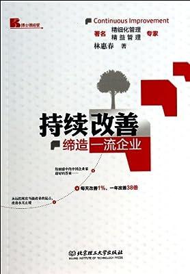 持续改善:缔造一流企业.pdf