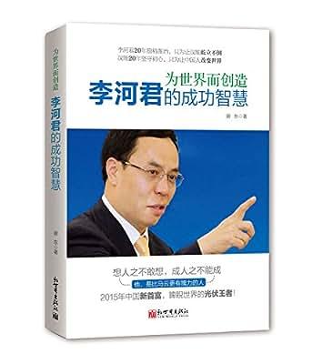 为世界而创造:李河君的成功智慧.pdf