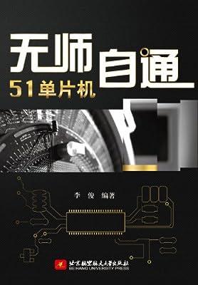 无师自通:51单片机.pdf