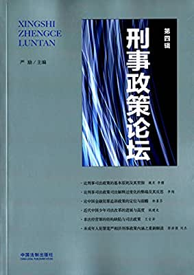 刑事政策论坛.pdf
