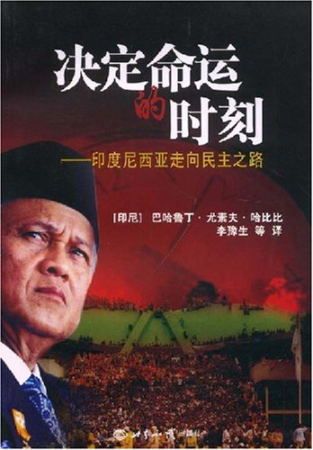 决定命运的时刻:印度尼西亚走向民主之路-图片