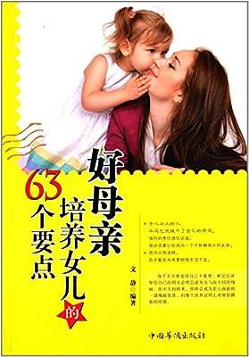 好母亲培养女儿的63个要点.pdf
