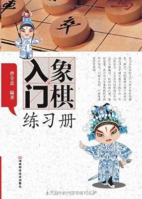 象棋入门练习册.pdf