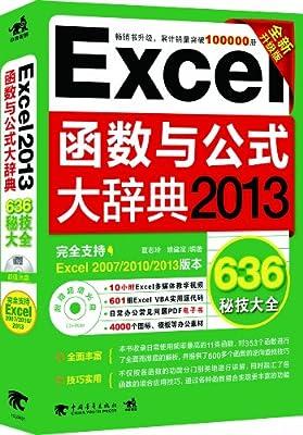 Excel 2013函数与公式大辞典.pdf