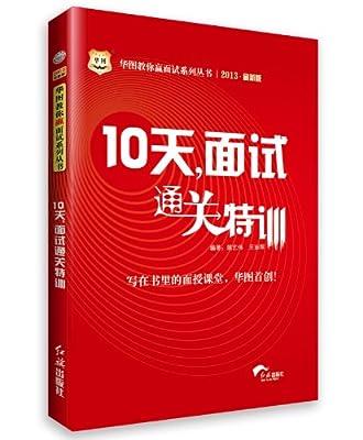 华图版2013华图教你赢面试系列丛书:10天,面试通关特训.pdf