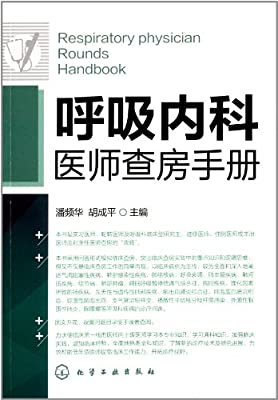 呼吸内科医师查房手册.pdf