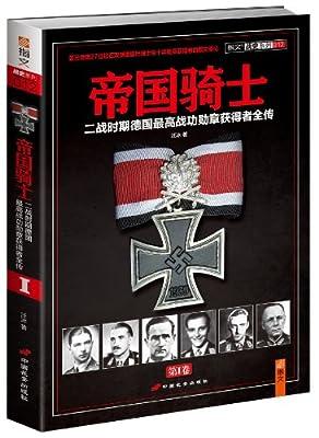 帝国骑士:二战时期德国最高战功勋章获得者全传.pdf