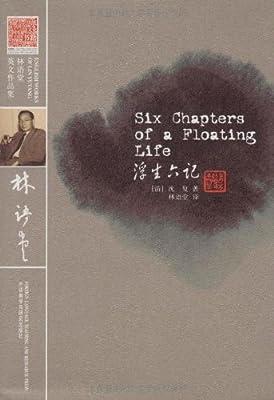 林语堂英文作品集:浮生六记.pdf