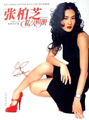 张柏芝私人相册 平装 图片 34k 374x500