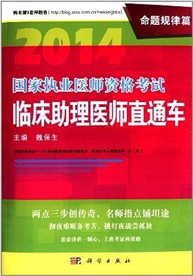 国家执业医师资格考试临床助理医师直通车·命题规律篇.pdf
