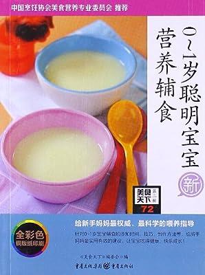 0-1岁聪明宝宝营养辅食.pdf