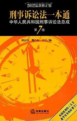 刑事诉讼法一本通:中华人民共和国刑事诉讼法总成.pdf
