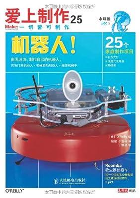 爱上制作25:机器人.pdf