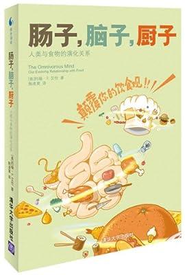 肠子,脑子,厨子:人类与食物的演化关系.pdf