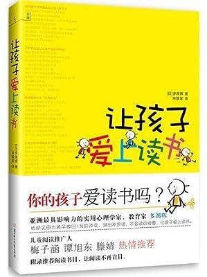 让孩子爱上读书.pdf