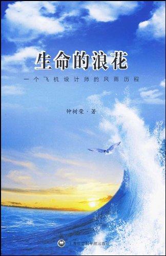 生命的浪花-一个飞机设计师的风雨历程