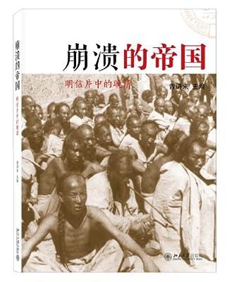 崩溃的帝国:明信片中的晚清.pdf