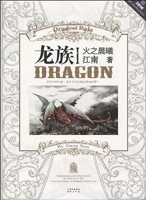 龙族1火之晨曦.pdf