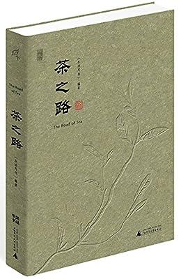 茶之路.pdf