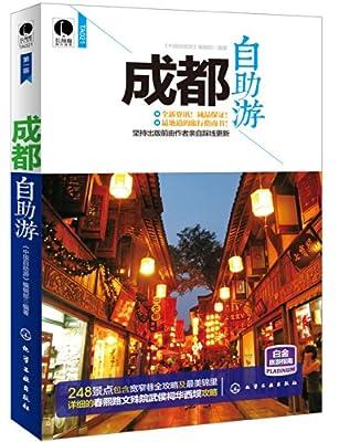 成都自助游.pdf