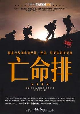 亡命排:阿富汗战争中的英雄、叛徒、异见者和手足情.pdf
