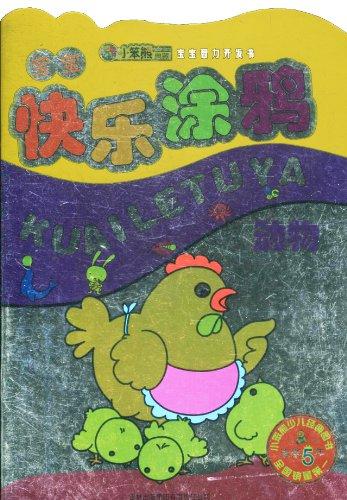 宝宝快乐涂鸦:动物