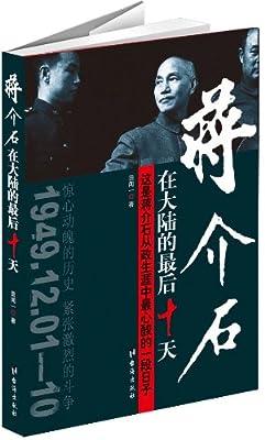 蒋介石在大陆的最后十天.pdf
