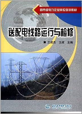 县市级电力企业岗位培训教材:送配电线路运行与检修.pdf