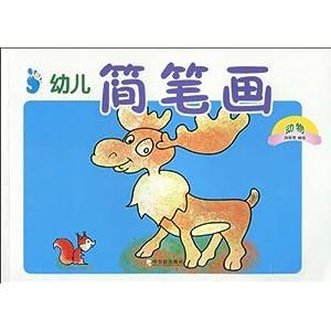 幼儿简笔画:动物