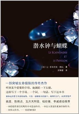 潜水钟与蝴蝶.pdf