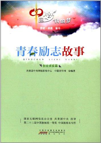 中国梦·我的梦:青春励志故事·创业求实篇