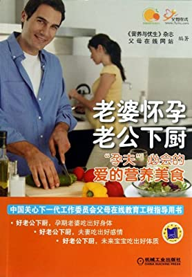 """老婆怀孕,老公下厨:""""孕夫""""必会的爱的营养美食.pdf"""