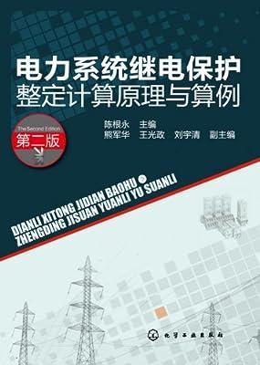 电力系统继电保护整定计算原理与算例.pdf