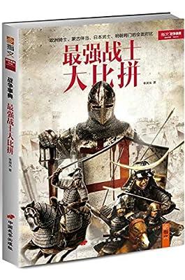 最强战士大比拼.pdf