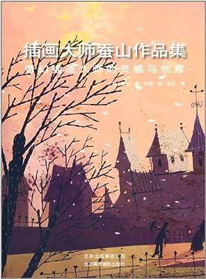 插画大师蚕山作品集:奇幻插画大师的灵感与创意.pdf